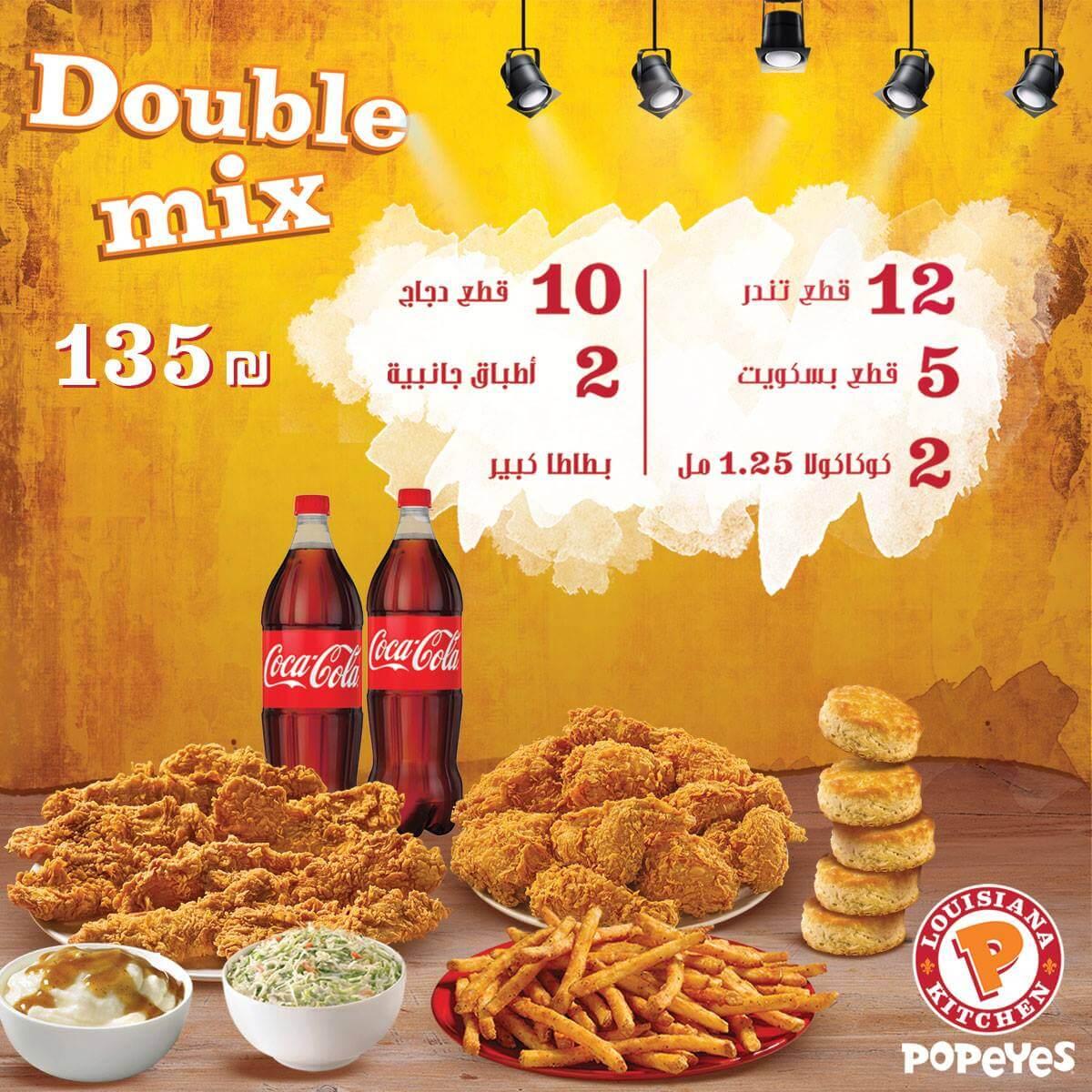 Double Mix
